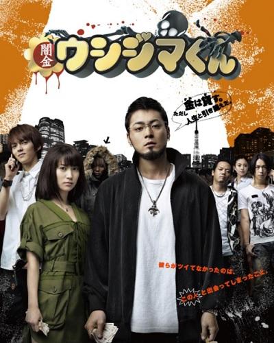 ウシジマくん 映画1 動画Dailymotion