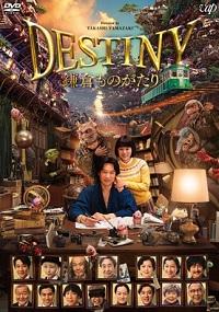 destiny 鎌倉ものがたり 無料動画