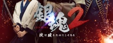 銀魂2 動画配信