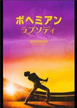 映画「ボヘミアンラプソディ」動画フルを無料で見る方法